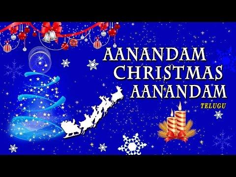 AANANDAM CHRISTMAS AANANDAM, CHRISTMAS SONGS TELUGU I FULL AUDIO SONGS JUKEBOX