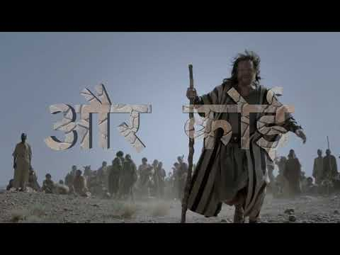 Gehre Pyaar (with Lyrics in Hind font) Hindi Christian Song