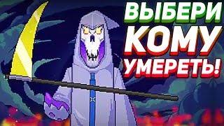ВЫБЕРИ КОМУ УМЕРЕТЬ! - Death Coming