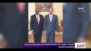 الأخبار – السيسي يستقبل جمباري عضو لجنة الشخصيات البارزة التابعة للآلية الإفريقية لمراجعة النظراء