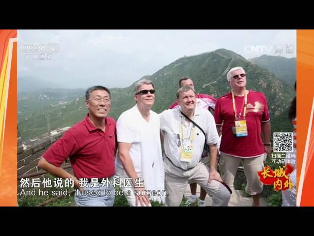 《长城内外》特别节目(10)八达岭:瞭望中国的窗口(下) 【1080P】