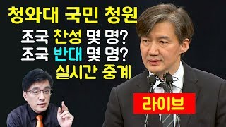 [실황중계] 청와대 청원 조국 임명 찬성/반대 지금 몇 명? 실시간 중계