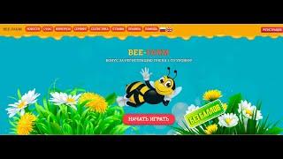 Онлайн Игра BEE FARM ORG За регистрацию пчела в подарок! Ежедевный бонус!