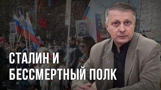 Сталин и бессмертный полк. Валерий Пякин