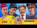 СМЕХBOOK | Незваный гость | Уральские пельмени