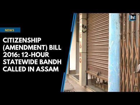Citizenship (Amendment) Bill 2016: 12-hour statewide bandh called in Assam Mp3