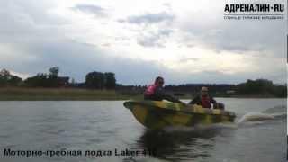 Стеклопластиковые лодки LAKER - Мечта рыбака!