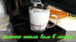 Пятничная чашка кофе   зимнего тепла вам
