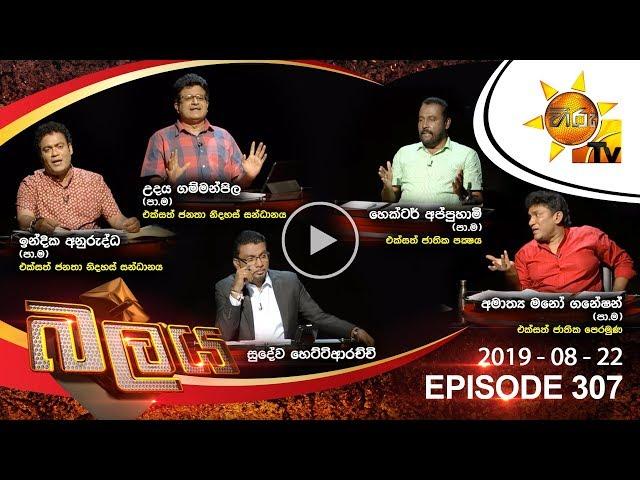 Hiru TV Balaya | Episode 307 | 2019-08-22
