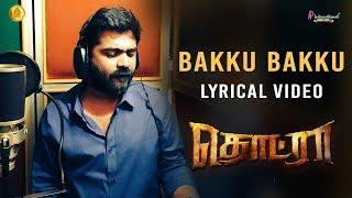 Bakku Bakku Lyrical Video | Thodraa Tamil Movie Songs | STR | RN Uthamaraja | Madhuraj