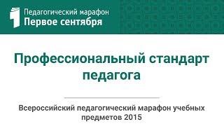 А. Л. Семенов. Профессиональный стандарт педагога