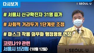 코로나19 관련 서울시 브리핑 - 10월 12일 | 서…