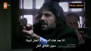 Download Video وادي الذئاب بوساط المقنع يكشف وجهه أمام عبد الحي و جاهد مترجم للعربية HD MP3 3GP MP4