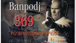 บรรพต 369 ตอน ความจริงหลังความจริง ประจำวันที่ 14 ตุลาคม 2557 Full Admin J