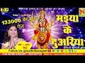 Download 2017 का सुपरहिट नवरात्री स्पेशल पूनम मिश्रा का मैथिलि देवी गीत || Maithili Sangeet MP3 song and Music Video