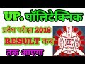UP POLYTECHNIC RESULT DATE आ गया | JEECUP entrance exam RESULT date 2018 | jeecup result date 2018