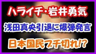 ハライチ岩井勇気が浅田真央引退に爆弾発言!! 日本国民ブチ切れ!? ...