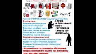 Огнетушитель ОП-5 Астана(, 2013-09-12T09:25:37.000Z)