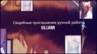 Приглашение на свадьбу Gilliann ручная работа