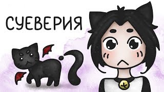 Суеверия (анимация)