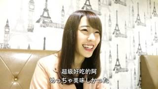 2016.11.21 藤江れいな In Taiwan インタビュー PART1 註1 インタビュー...