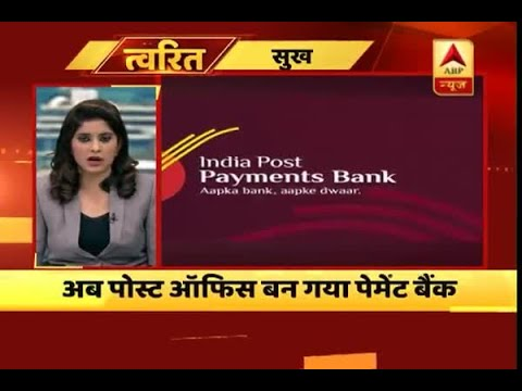 Twarit: India Post Payments Bank enables digital payments from April