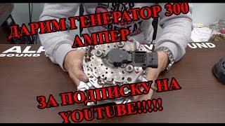 ДАРИМ ГЕНЕРАТОР 300 АМПЕР ЗА ПОДПИСКУ НА YOUTUBE!!!!!