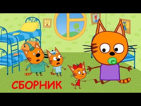 Три Кота | Сборник лучших серий всех сезонов | Мультфильмы для детей 2021🏕️ 🏝️❤️️