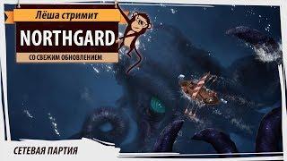 Northgard: Relics. Сетевые битвы со свежим обновлением