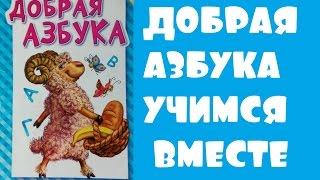 Развивающее видео для детей. Добрая азбука. Учим Алфавит вместе.