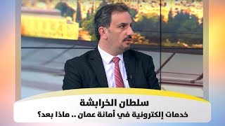 سلطان الخرابشة - خدمات إلكترونية في أمانة عمان .. ماذا بعد؟