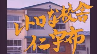 北海道美深町立仁宇布小中学校山村留学PR「通学も冒険だ!」編