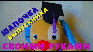 Поделки на выпускной своими руками в детский сад - шапочка выпускника