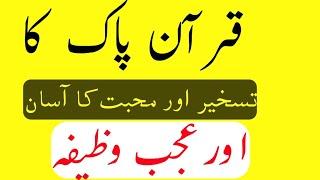 Wazifa for Love and atractivity, Muhabbat or taskheer ka Amal