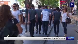 تصاعد الأزمة بين أنقرة وواشنطن - (17-8-2018)