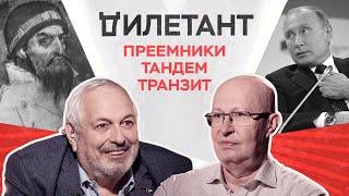 История транзита власти в России / Валерий Соловей // Дилетант