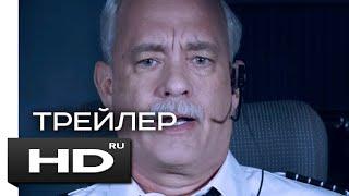 ЧУДО НА ГУДЗОНЕ / Sully - HD трейлер на русском