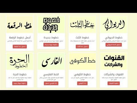 أكبر موقع خطوط عربية بالعالم والتحميل مجانا The Largest Arabic Fonts In The World And Free Download