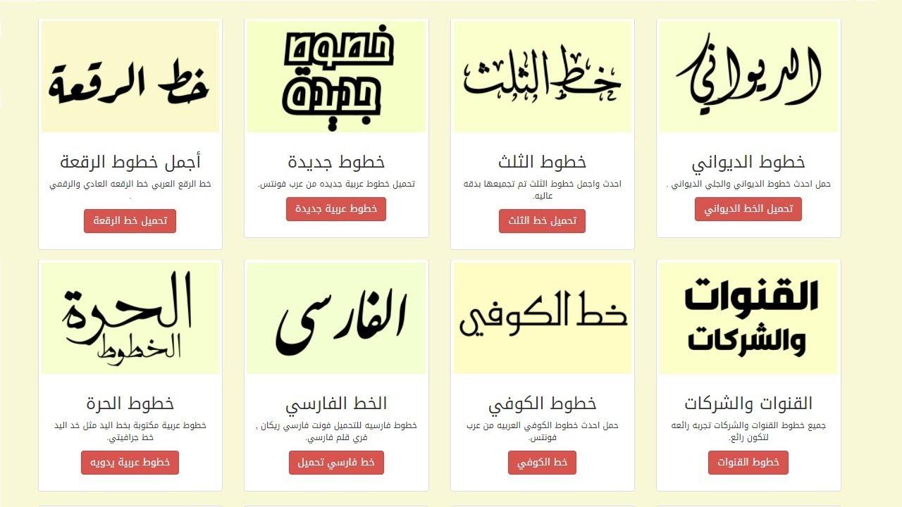 أكبر موقع خطوط عربية بالعالم والتحميل مجانا The Largest Arabic Fonts In The World And Free Download Youtube