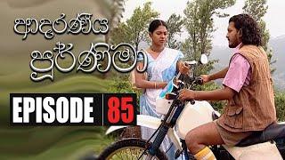 Adaraniya Purnima | Episode 85 ( ආදරණීය පූර්ණිමා ) Thumbnail