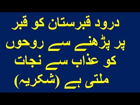 Darood e Qabristan درودِقبرستان  ki Fazilat aur Barkat