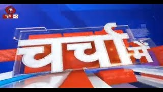 Charcha Mein | Special on World Environment Day