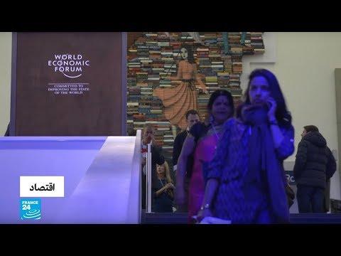 غياب أبرز قادة العالم عن منتدى دافوس الاقتصادي بسبب أزماتهم الداخلية!  - نشر قبل 23 ساعة