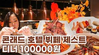 6성급호텔에서 즐기는  10만원대 호텔뷔페 솔직 리뷰(…