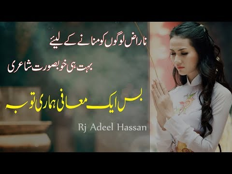 Best Urdu Poetry|Sorry Poetry|Adeel Hassan|Heart Touching Poetry In Urdu|Bus Aik Maafi|Hindi Poetry|