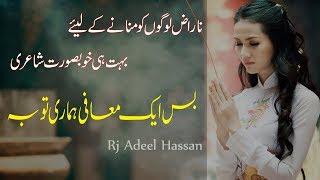 Best urdu poetry|Sorry poetry|Adeel Hassan|Heart touching poetry in urdu|Bus Aik Maafi|Hindi Poetry|