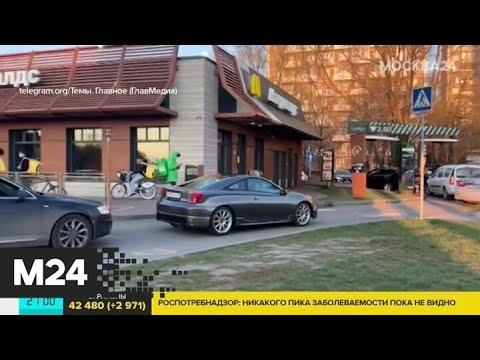 Москвичи сообщают о заторах у фастфудов - Москва 24