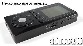 Обзор плеера xDuoo X10