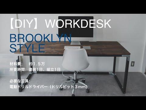 DIY Vol.05【ブルックリンスタイル ワークデスク】