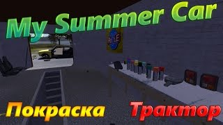 My Summer Car Прохождение #2 | Покраска и Как завести трактор (машину)(Очередное видео по по интереснейшей игре My Summer Car. ---------------------------------------------------------------------------------------------------------..., 2016-03-29T21:11:10.000Z)